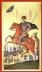 Read more: Свети великомученик Димитрије